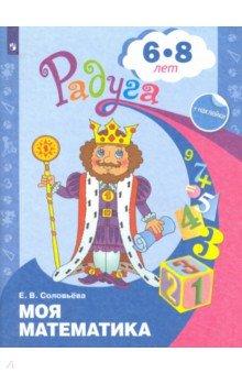 Моя математика. Развивающая книга для детей 6-8 лет - Елена Соловьева