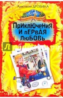 Приключения и первая любовь - Анастасия Дробина