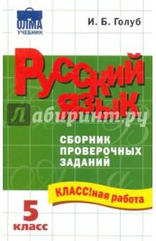 Русский язык: 5 класс: Сборник проверочных заданий - Ирина Голуб