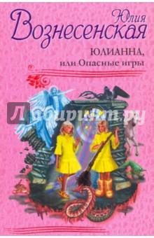 Юлианна, или Опасные игры - Юлия Вознесенская