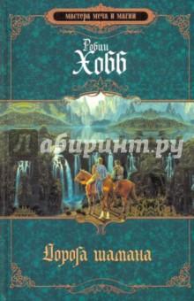 Дорога шамана - Робин Хобб