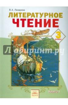 Литературное чтение. 3 класс. Учебник. В 2-х частях. Часть 1. ФГОС - Валерия Лазарева