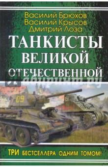 Танкисты Великой Отечественной - Брюхов, Лоза, Крысов
