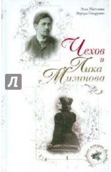 Чехов и Лика Мизинова - Матонина, Говорушко