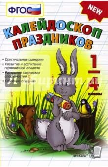 Калейдоскоп праздников 1-4 классов. ФГОС - Татьяна Виталева