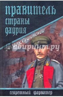 Правитель страны Даурия - Богдан Сушинский