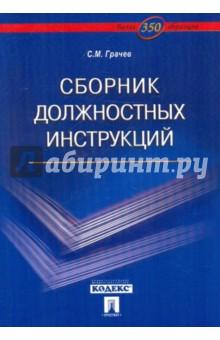 Сборник должностных инструкций. Более 350 образцов - Сергей Грачев