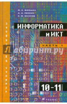 Информатика и ИКТ. 10-11класс. Профильный уровень. В 2-х частях. Часть 1. Учебник (+CD) - Фиошин, Рессин, Юнусов
