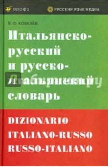 Итальянско-русский визуальный словарь с транскрипцией   купить в.