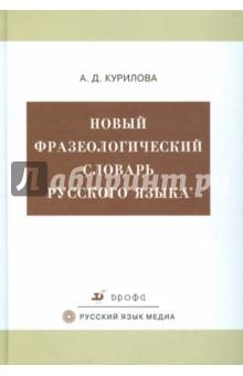 Новый фразеологический словарь русского языка. Более 8000 фразеологизмов - Анна Курилова