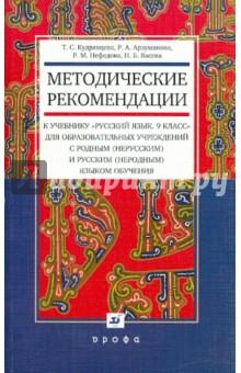 Методические рекомендации к учебнику Русский язык. 9класс - Кудрявцева, Васева, Арзуманова, Нефедова