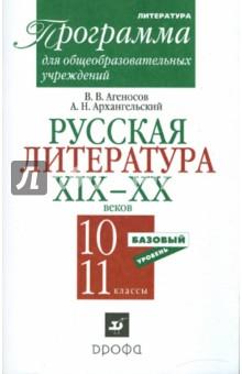 Программу русская словесность альбетковой