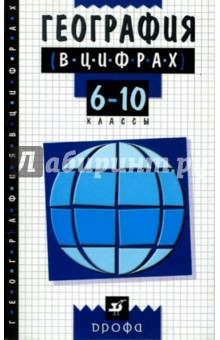 География в цифрах. 6-10 классы. Справочное пособие - Оксана Климанова