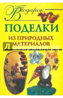 Поделки из природных материалов - Наталия Дубровская