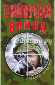 Снайперская война - Алексей Ардашев