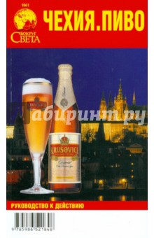 Чехия. Пиво. Путеводитель, 2 издание - И.М. Корчагин