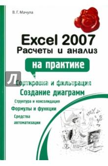 Excel 2007: расчеты и анализ - Владимир Мачула