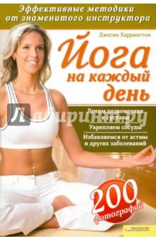 Йога на каждый день - Джесин Харрингтон