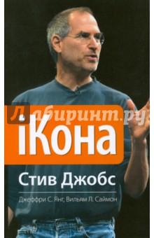 iКона. Стив Джобс - Джеффри Янг