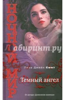 Темный ангел - Лиза Смит изображение обложки