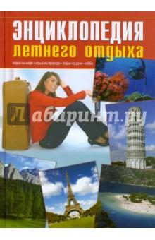 Энциклопедия летнего отдыха - Герасимова, Плешакова