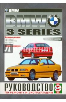 BMW 3. 1991-1997 гг. выпуска. Руководство по ремонту и эксплуатации