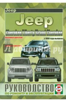 Инструкция по ремонту и эксплуатации JEEP CHEROKEE / LIBERTY / GRAND CHEROKEE с 1999 бензин / дизель