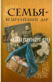 Семья - величайший дар: Антология русских писателей