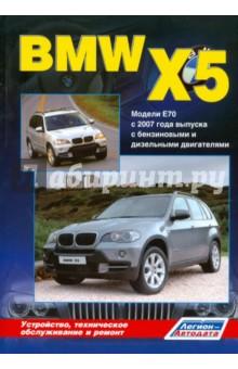 BMW X5 серии. Модели E70 с 2007 года выпуска: Устройство, техническое обслуживание и ремонт