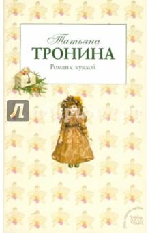 Роман с куклой - Татьяна Тронина