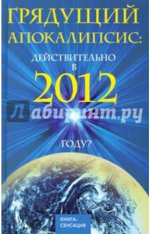 �������� �����������: ������������� � 2012 ����?