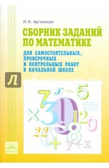 Сборник заданий по математике для самостоятельных, проверочных и контр. работ в начальной школе.ФГОС - Ирэн Аргинская