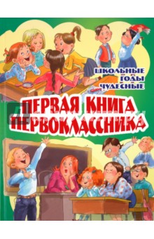 Первая книга первоклассника. Школьные годы чудесные