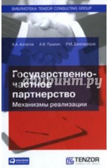 Государственно-частное партнерство: Механизмы реализации - Алпатов, Пушкин, Джапаридзе