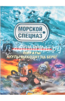 Пираты: Акулы выходят на берег - Сергей Зверев