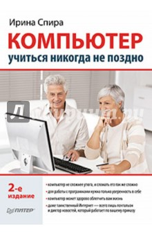 Компьютер: учиться никогда не поздно - Ирина Спира
