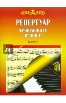 Репертуар начинающего пианиста. Выпуск 1