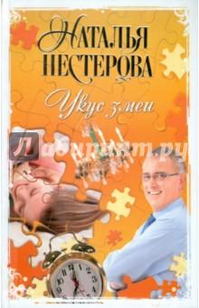 Укус змеи - Наталья Нестерова