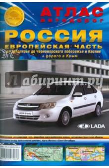 Атлас автодорог. Россия. Европейская часть