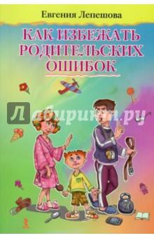 Как избежать родительских ошибок - Евгения Лепешова