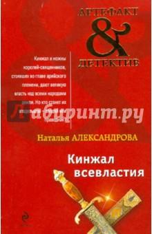 Кинжал всевластия - Наталья Александрова
