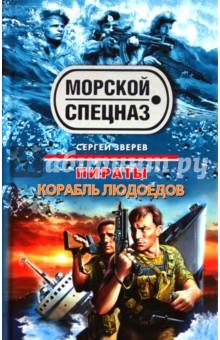 Пираты: Корабль людоедов - Сергей Зверев