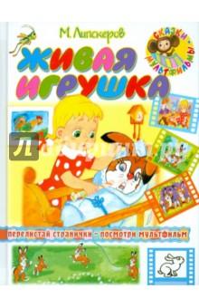 Живая игрушка - Михаил Липскеров