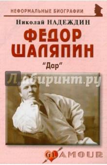 Федор Шаляпин: Дар - Николай Надеждин