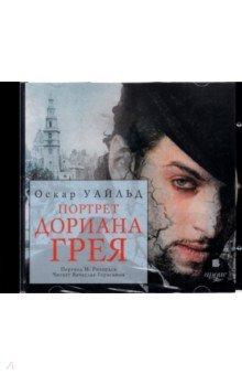 Купить аудиокнигу: Оскар Уайльд. Портрет Дориана Грея (CDmp3, читает Вячеслав Герасимов , на диске)