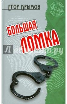 Большая ломка - Егор Крымов