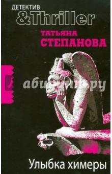 Улыбка химеры - Татьяна Степанова
