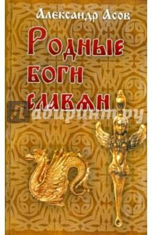 Родные боги славян - Александр Асов
