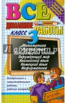 Все домашние работы за 3 класс - Шубина, Тихомирова, Рудницкая