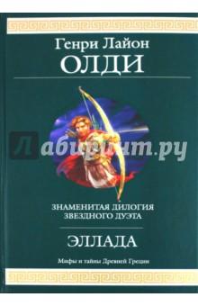 Эллада - Генри Олди